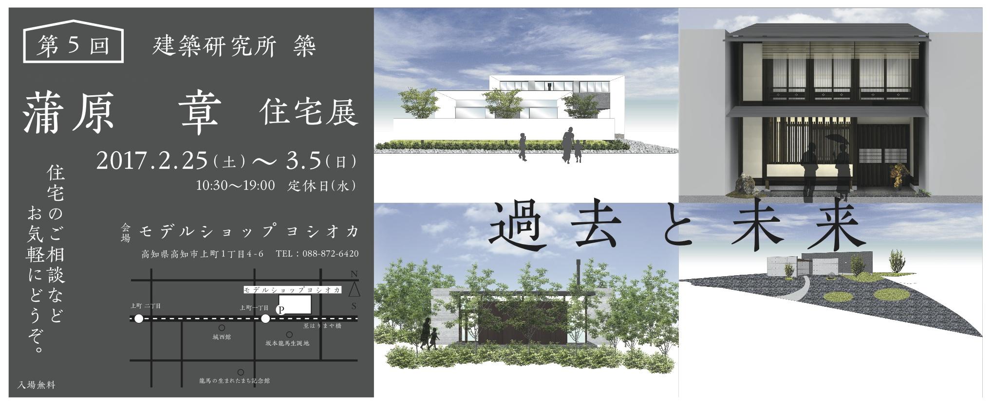 第5回 建築研究所 築  蒲原章 住宅展を開催します。