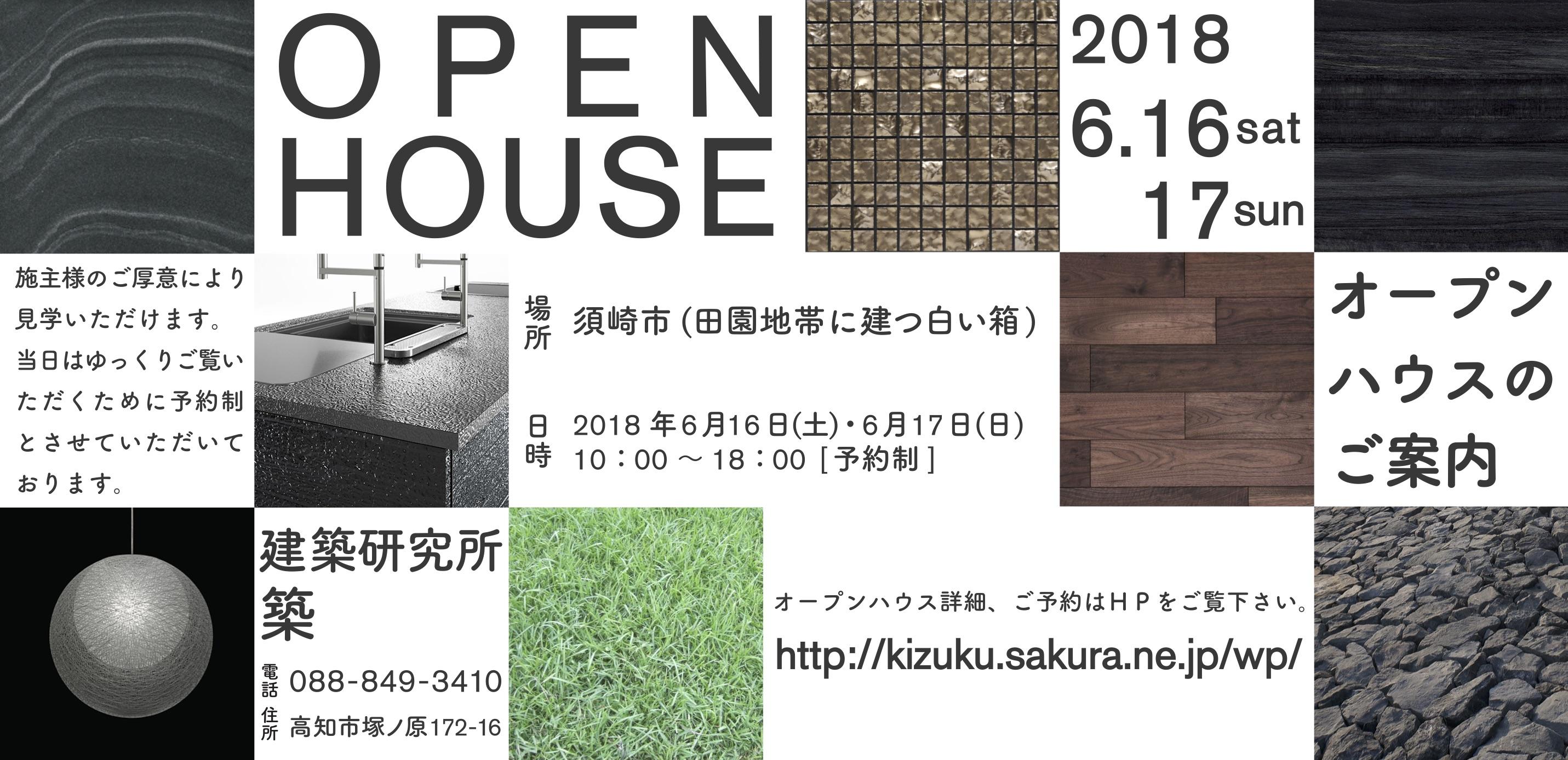 須崎openhouse広告アウトライン